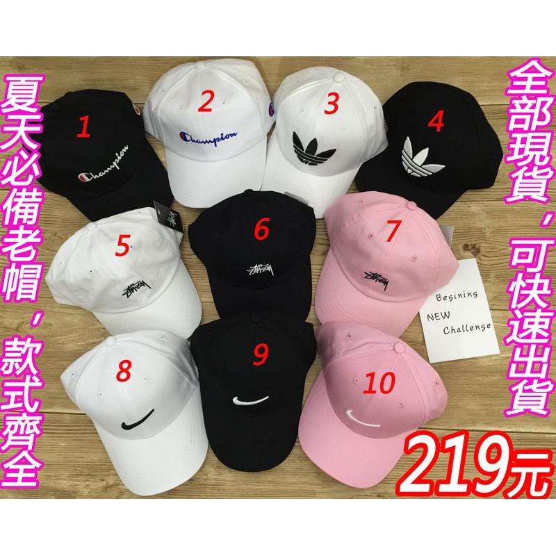 219 元NIKE 勾勾老帽棒球帽Ch ion Stussy ADIDAS 鴨舌帽高爾夫帽