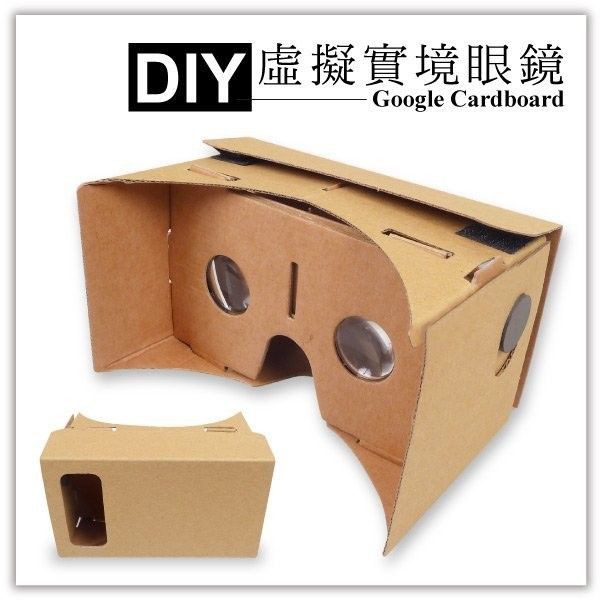 B2882 DIY 虛擬實境眼鏡谷歌 版DIY google cardboard VR 手