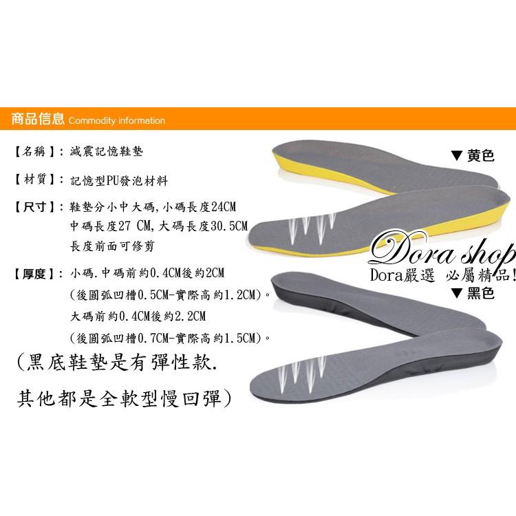 ~DORA ~4 款 超軟PU 舒適減震鞋墊記憶鞋墊久站鞋墊足弓鞋墊行走黑色打籃球打球