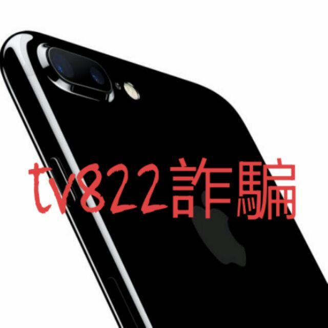 詐騙集團LINE 帳號整理iPhone 5 6 6s 7 SE Plus 16G 32G