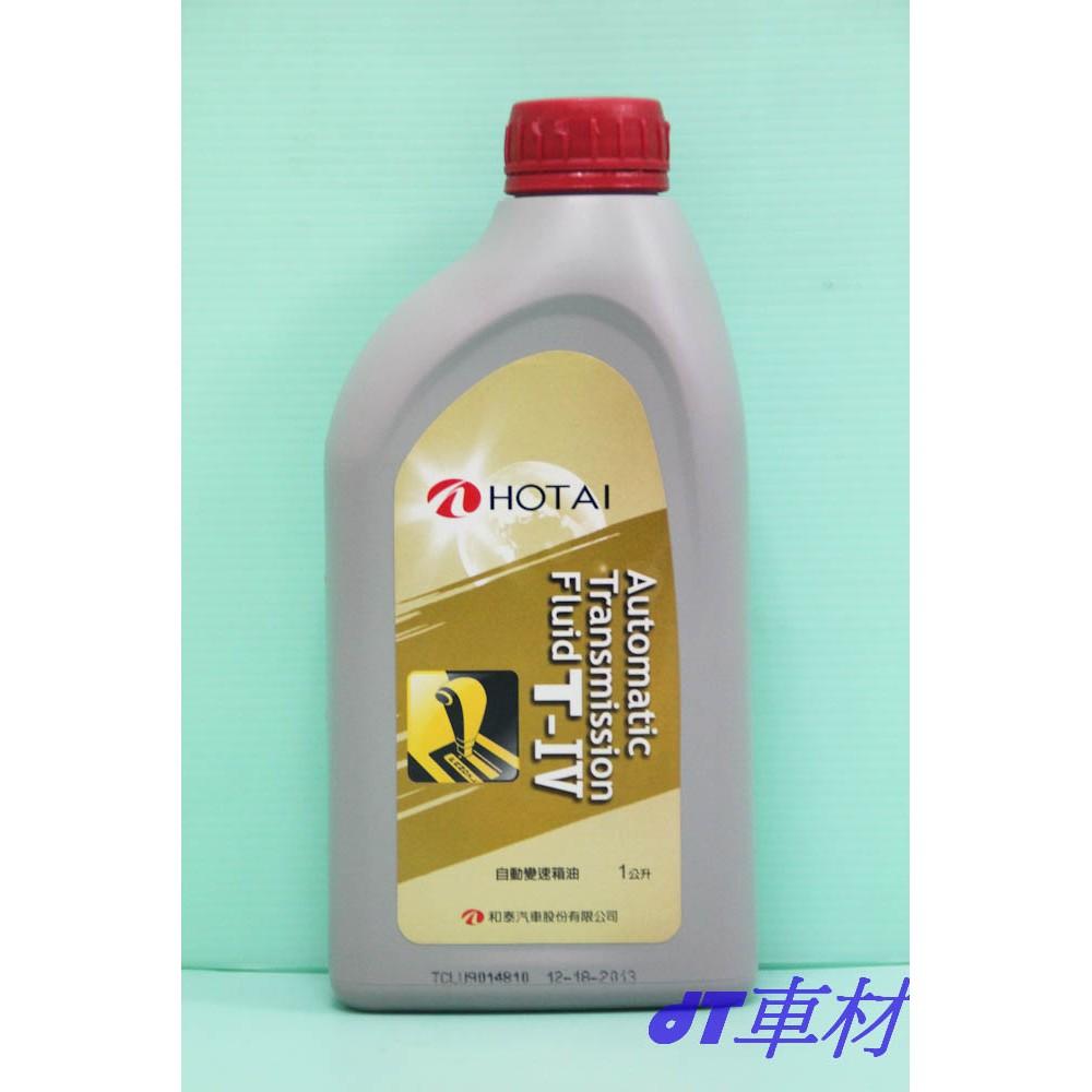dT 車材高雄可面交 和泰汽車HOTAI ATF T IV 4 號四號變速箱油 TOYOT