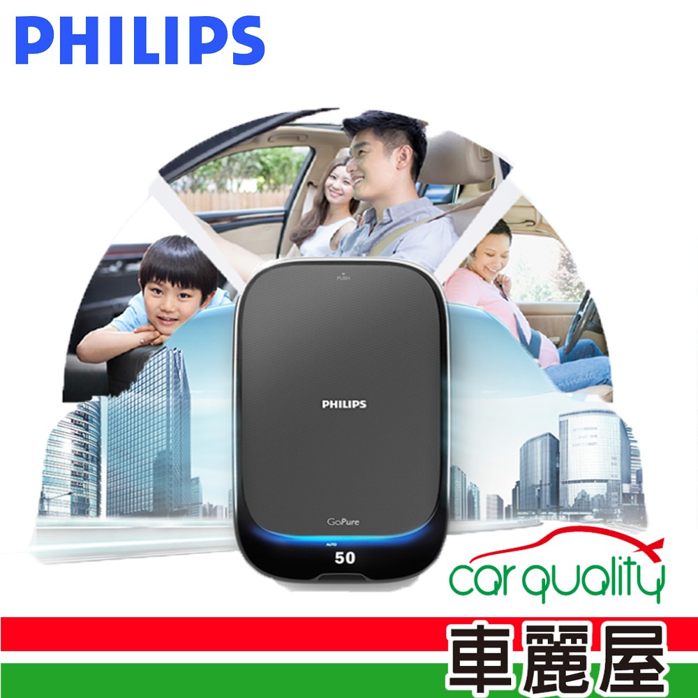 PHILIPS 空氣清淨機 車用 SLIMLINE 230 GP230 車用除菌空氣清淨機 GP230【車麗屋】