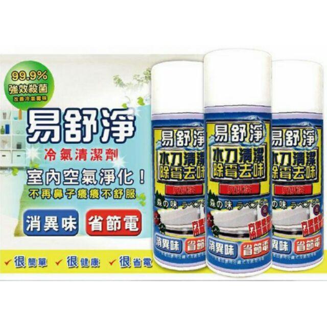 易舒淨冷氣空調清潔劑450ml 大容量車用冷氣清潔劑除濕機清潔劑