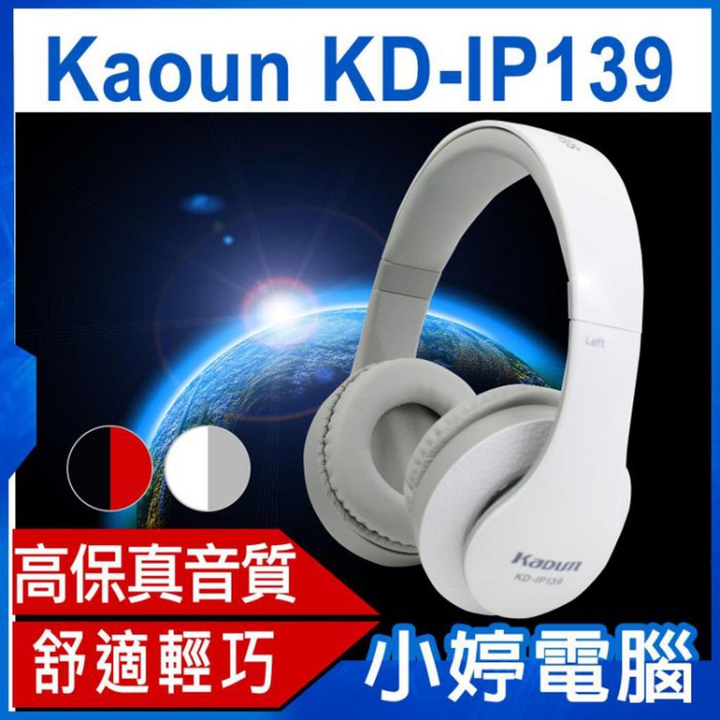 ~小婷電腦~耳麥~ KADUN KD IP139 長戴舒適高音質耳罩式輕便伸縮人體工學頭墊