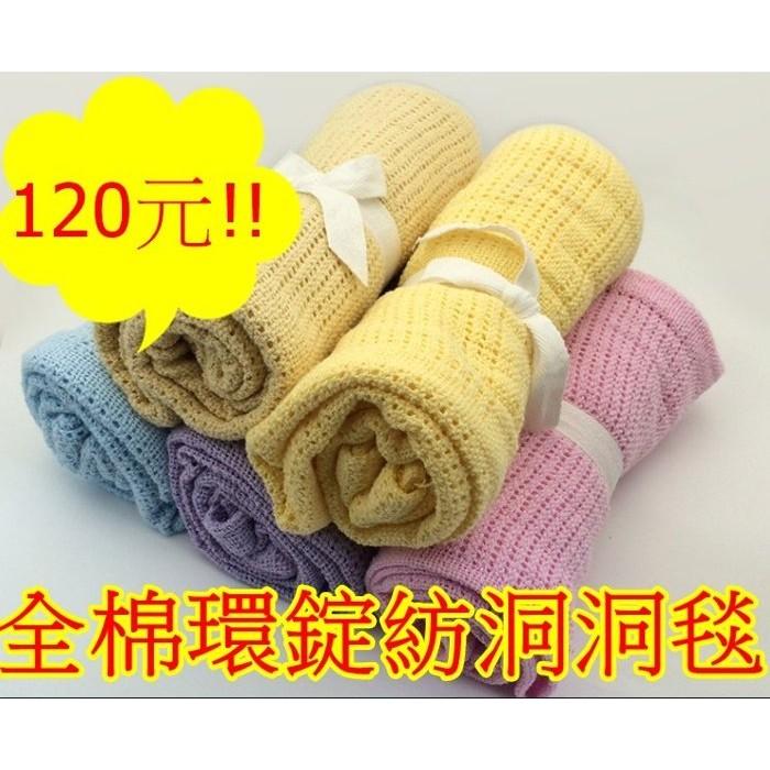 ~全棉環錠紡工藝~嬰兒寶寶純棉洞洞毯寶寶蓋被外出蓋毯透氣毯毛毯包巾夏天蓋毯空調毯冷氣房毯子