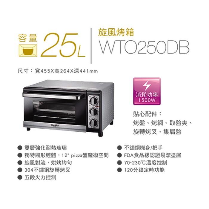 惠而浦Whirlpool 25 公升不鏽鋼旋風烤箱WTO250DB 品 一年 可烤一隻雞