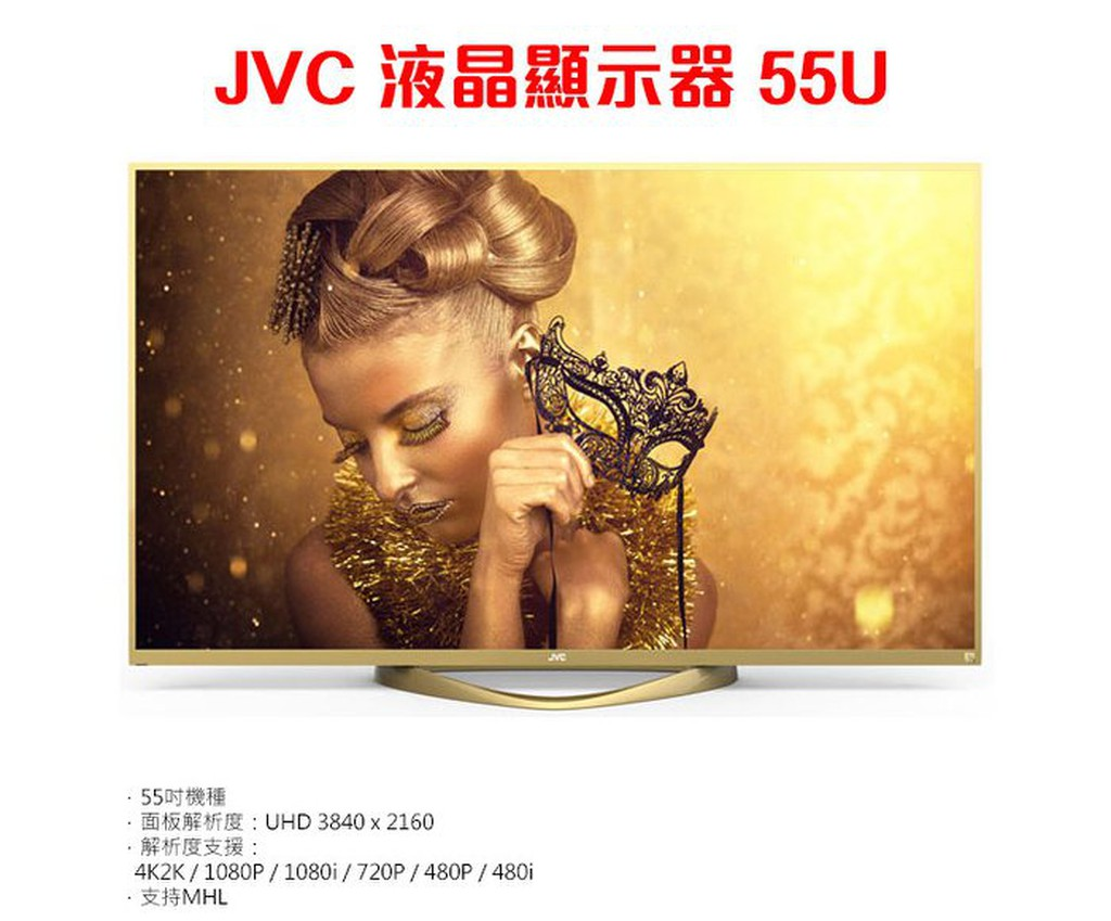 JVC 55U 55吋4K智慧聯網電視/55型電視/55吋液晶顯示器/55吋液晶電視+視訊盒 保固三年【免運費+安裝】
