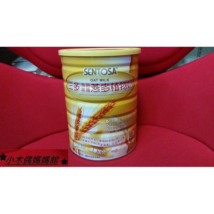 三多燕麥植物奶粉850g 高鈣高鐵