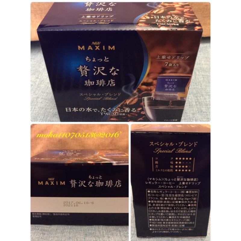 AGF MAXIM 華麗濾掛式香醇咖啡(7 袋入)