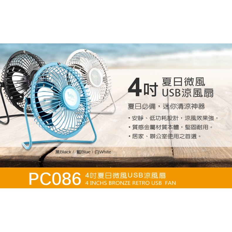 Ronever PC086 USB 風扇小電風扇電風扇USB 風扇隨身風扇水冷式凉風扇冷風