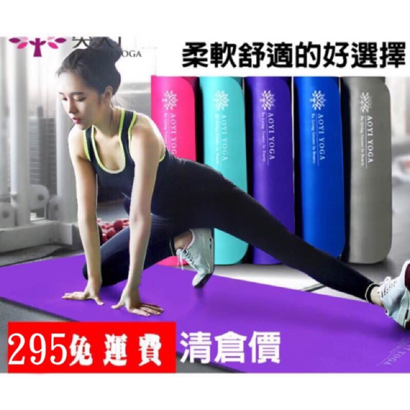 正品瑜珈墊10mm1cm 厚加長加厚外銷款環保NBR 防滑健身墊初學贈綑帶透氣背包
