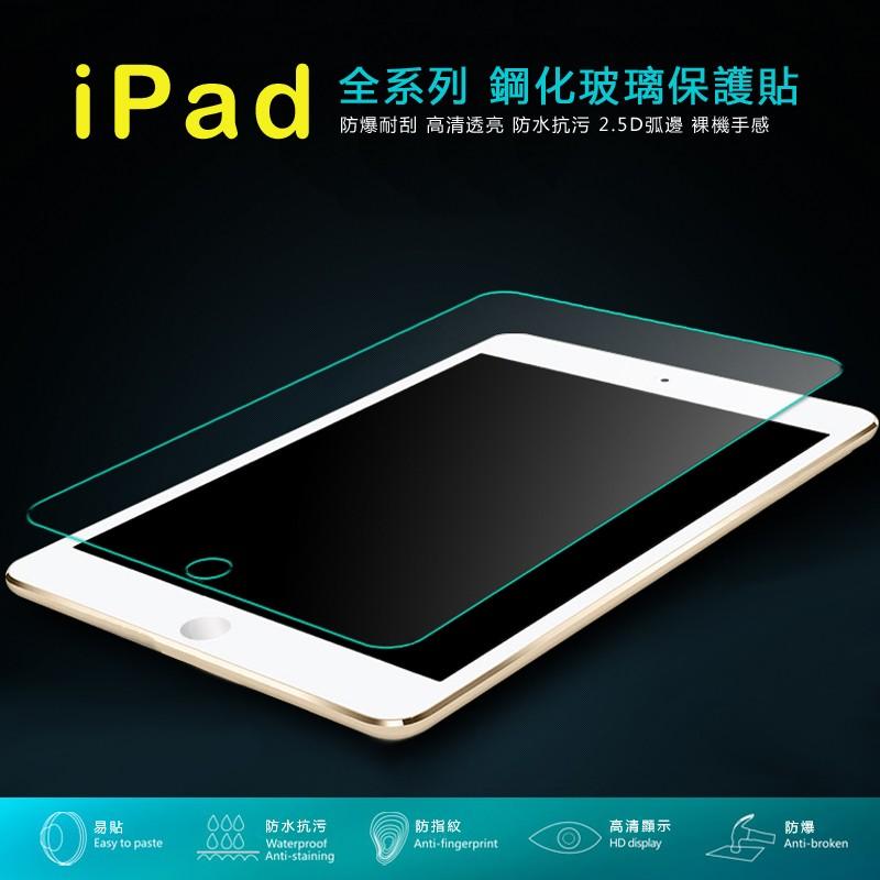iPad Mini4 Mini 3 2 1 鋼化玻璃保護貼2 5D 弧邊9H 硬度玻璃貼鋼