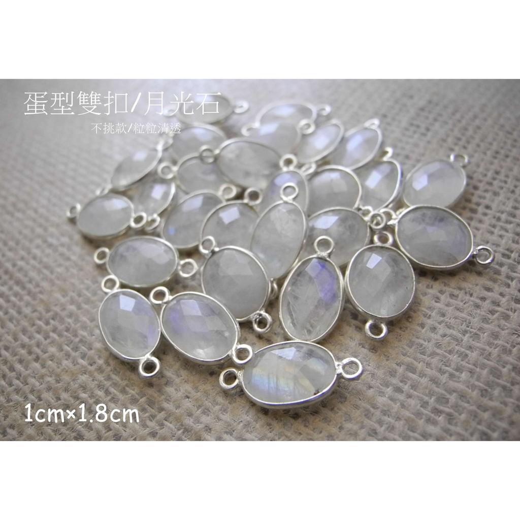 ☆熊手創925 銀飾 ☆925 純銀DIY 材料蛋型雙扣月光石 單個