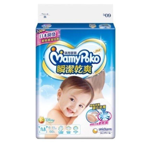 滿意寶寶 瞬潔乾爽 紙尿褲 (M)60片 現貨 超取限2包