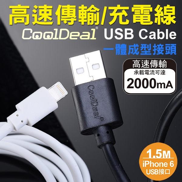 酷迪爾CoolDeal 蘋果手機平板 1 5 米足2A USB Cable 高速傳輸線數據