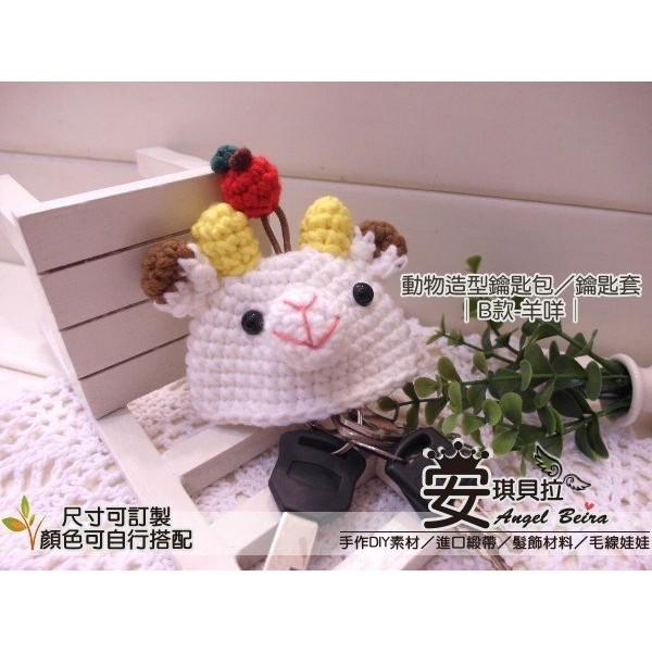 簡單小姐WI~手作編織毛線娃娃~B 款喜洋羊11 款動物 鑰匙包鑰匙套l 情人 │生日 │