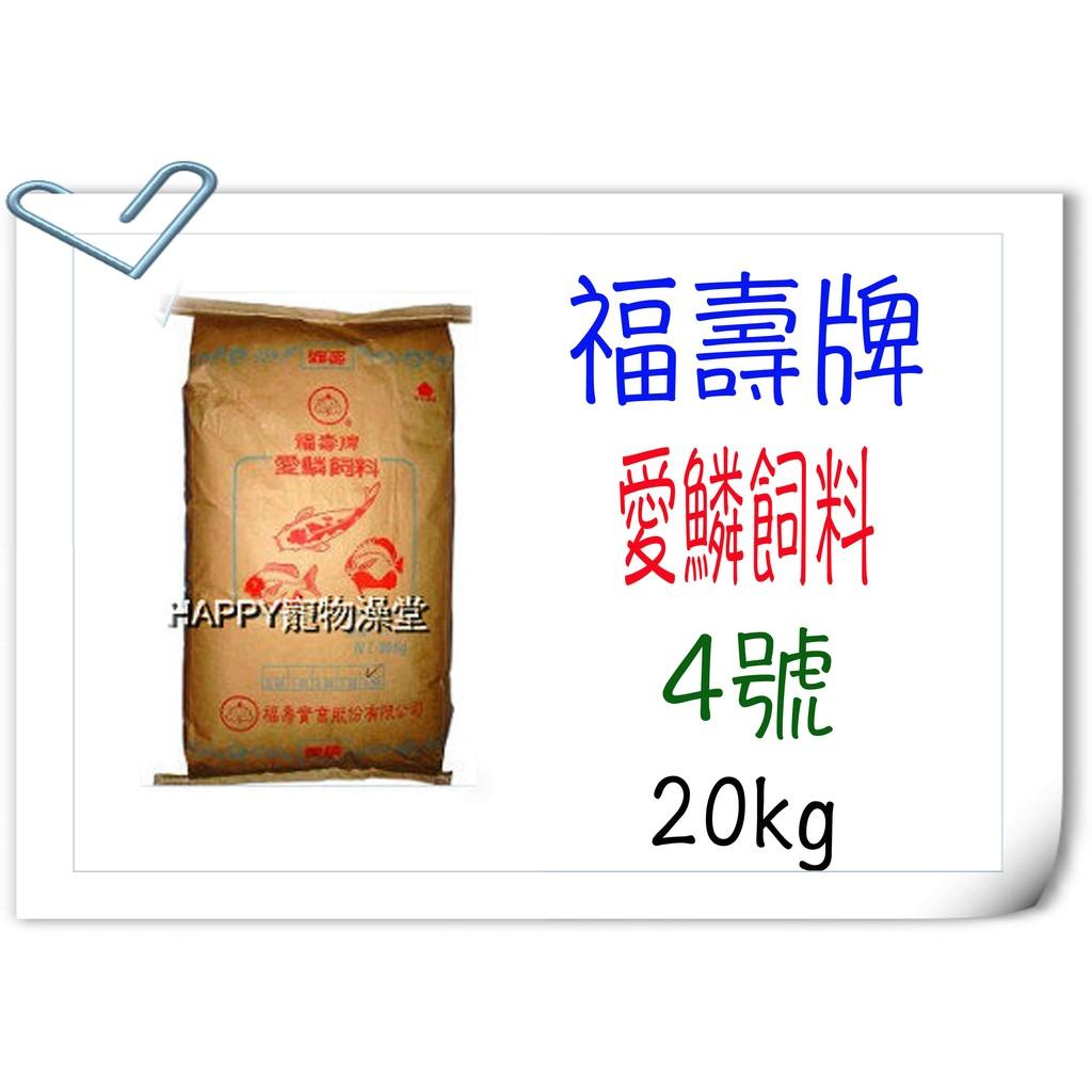 HAPPY 寵物澡堂@第二包 20 元@福壽牌愛鱗4 號20 公斤錦鯉魚飼料