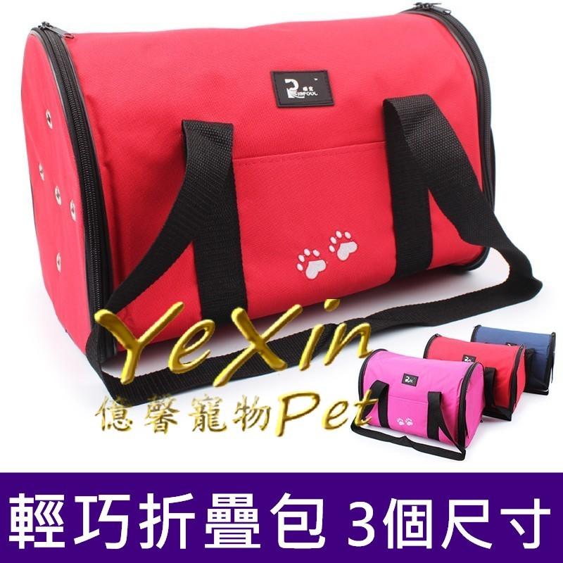 ~PB17 ~腳印折疊包寵物折疊包貓狗外出包輕巧肩背包手提包折疊外出包箱包~憶馨寵物~