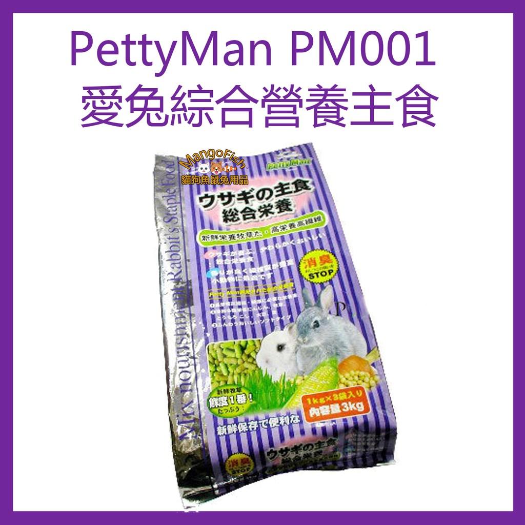 貓狗魚PETTY MAN 愛兔綜合營養主食PM001 PM 001 3KG PTM 愛兔主