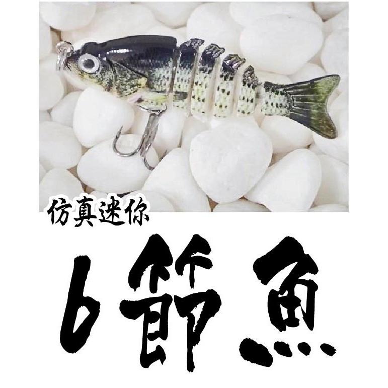 ~迷你釣具~仿真迷你6 節魚4cm 2 5g ,超逼真外型配合六節游動猶如活魚生動,釣捲仔