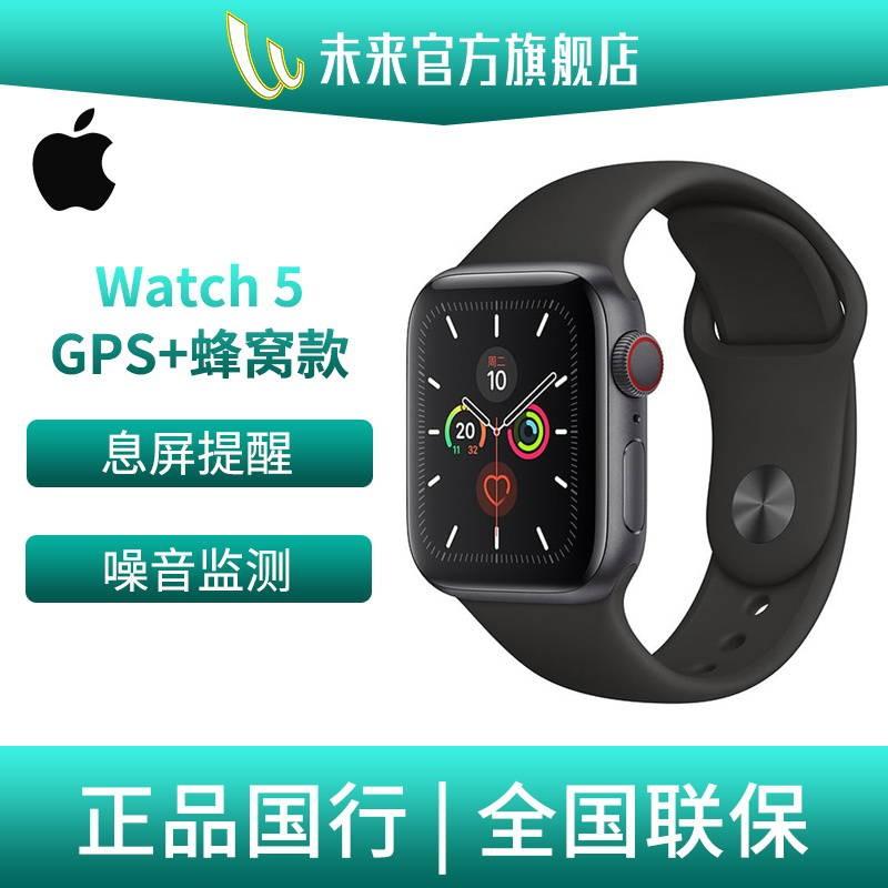 [免運]【全新正品】Apple Watch Series 5智能手表44毫米蜂窩鋁金屬表殼【成團后6天內發完】