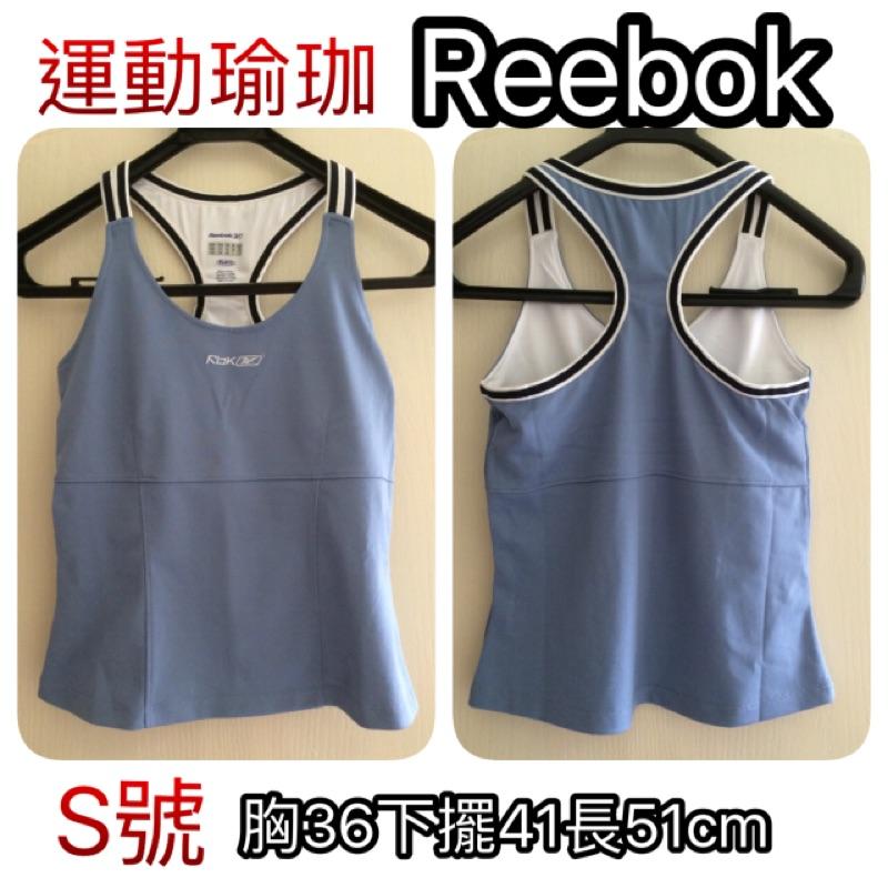 衣物 瑜珈Reebok Y 字背雙層內襯排汗透氣舒適網布無墊背心塑身 內衣灰藍S