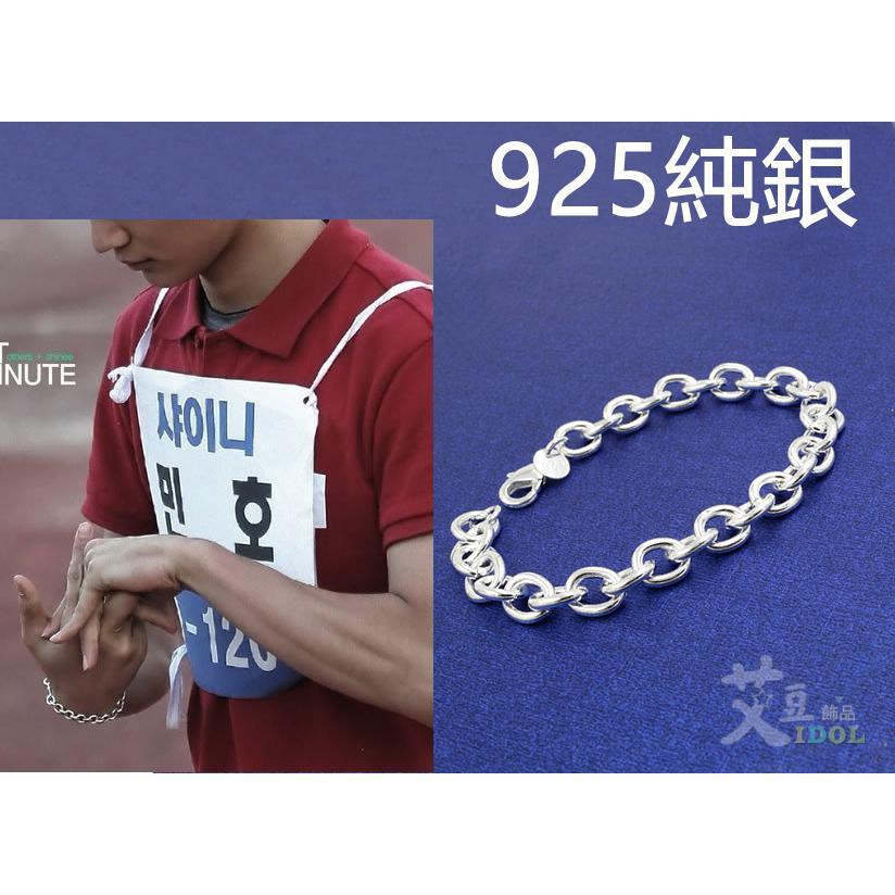 C1072 珉豪簡約手鍊925 純銀火花魅力手鏈SHINee 手環基范泰民鐘鉉韓星飾品◆艾