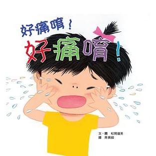 好痛唷!好痛唷!小魯~以可愛寫實的畫風,引導孩子面對挫折、克服困境~