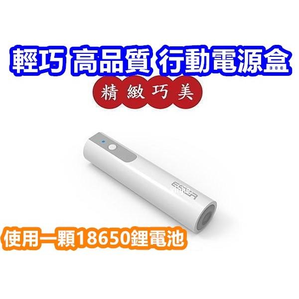 禾迅迷你輕巧高 行動電源盒~48E ~mirco usb 輸入usb 輸出 平18650