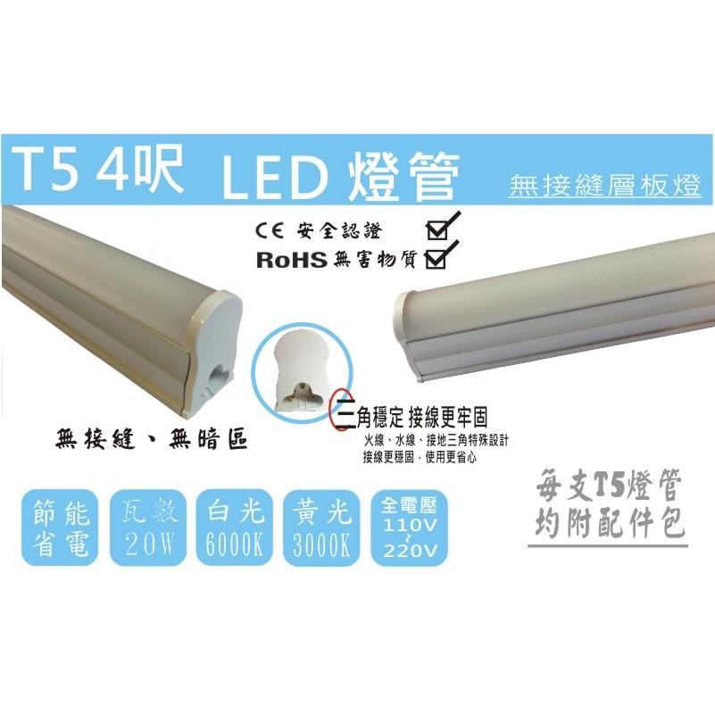 星星照明LED 燈管四種燈色T5 4 尺20W 2835 高亮度高功PF 0 95 層板燈