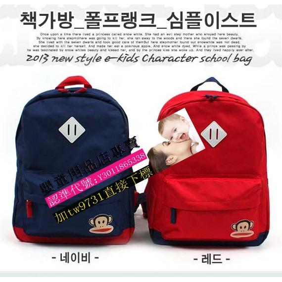 韓國大嘴猴雙肩包兒童書包正品背包男童女童後背包 小學生旅遊包