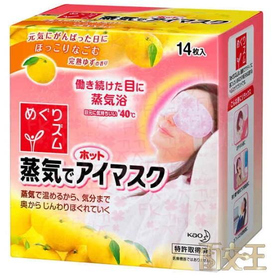 ~即期品~花王蒸氣感舒緩眼罩1 盒14 入薄荷無香薰衣草玫瑰甘菊柚子