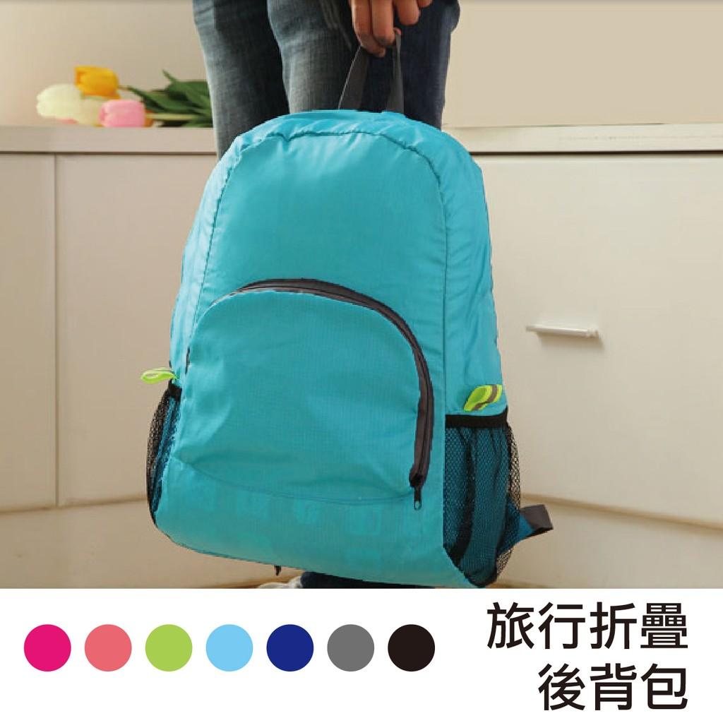 StoragePlus 摺疊後背包收納環保 袋旅行包雙肩後背包旅行袋折疊收納袋包中包大容量