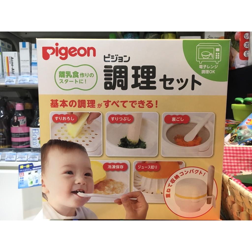 PIGEON 貝親榨汁研磨器皿