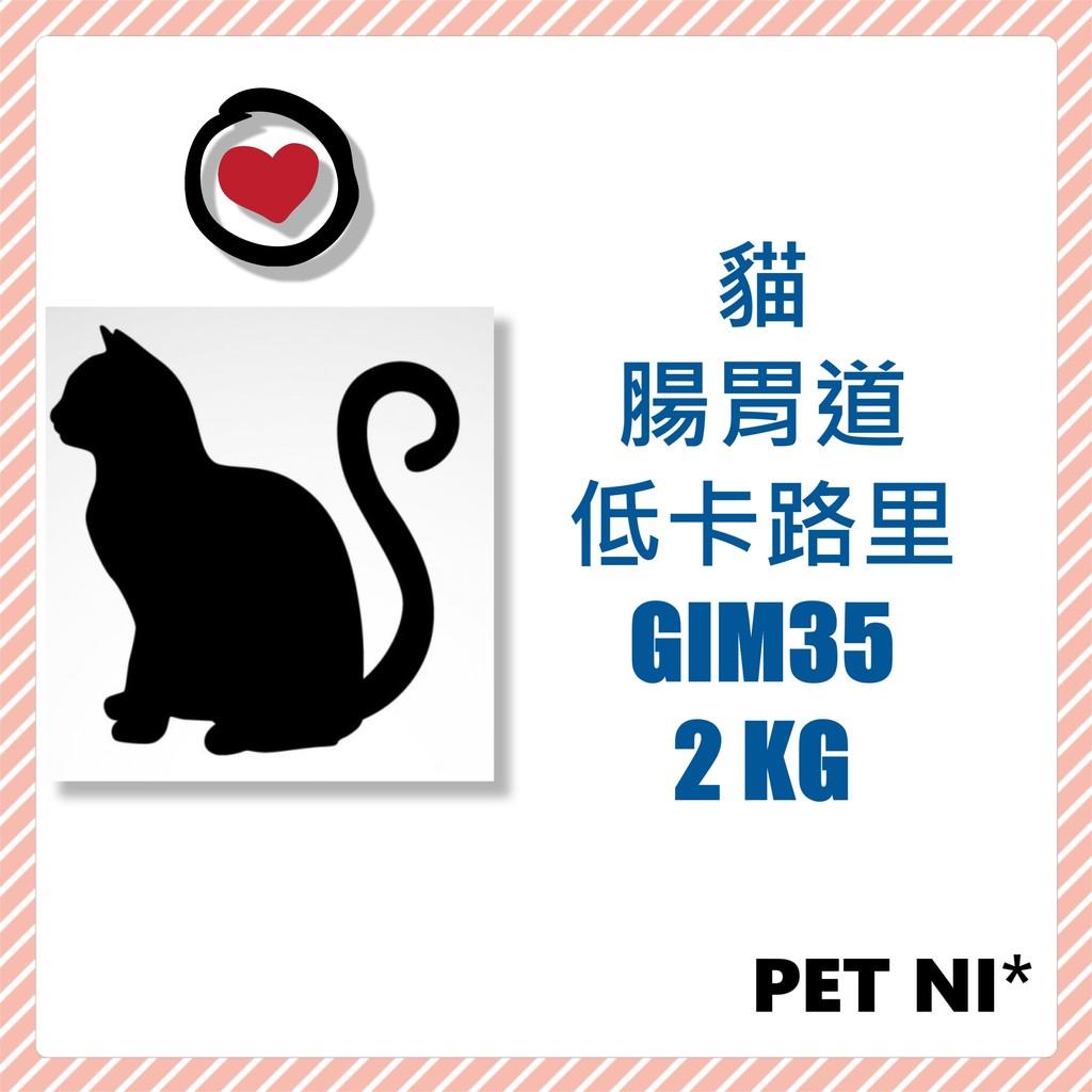 ~PET NI ~下殺腸胃道低卡路里系列GIM35 2kg 限超取皇家御用