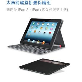 羅技太陽能鍵盤折疊保護組ipad