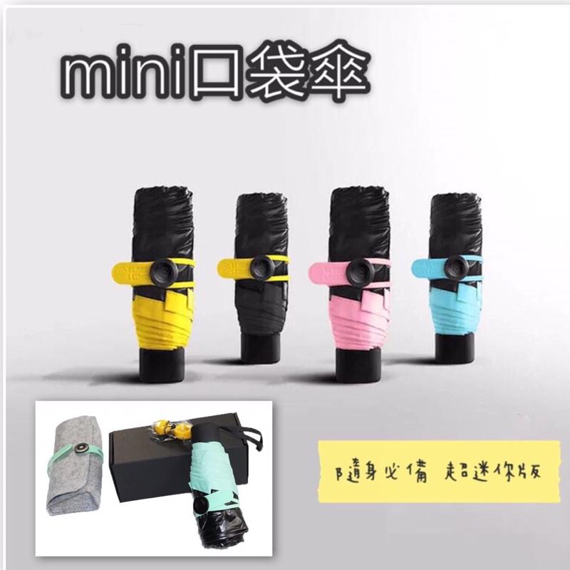 韓國迷你袖珍傘UV 傘五折太陽傘防曬防紫外線遮陽傘折疊傘口袋傘晴雨傘