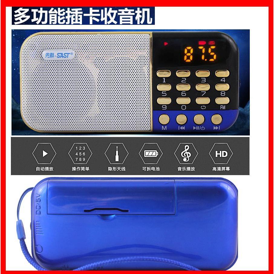 先科N507 收音機贈18650 充電電池充電線迷你音響老人晨練跳舞外放小音響mp3 播放