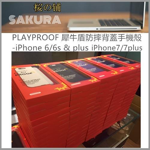 開發票犀牛盾PLAYPROOF 防摔背蓋手機殼iPhone 6 6s plus iPhon
