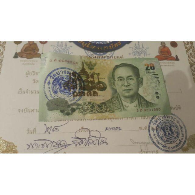 泰好運泰國正品龍波本廟 招財錢母20 銖開光金漆法印,開光入法,財運滾滾、錢越滾越多