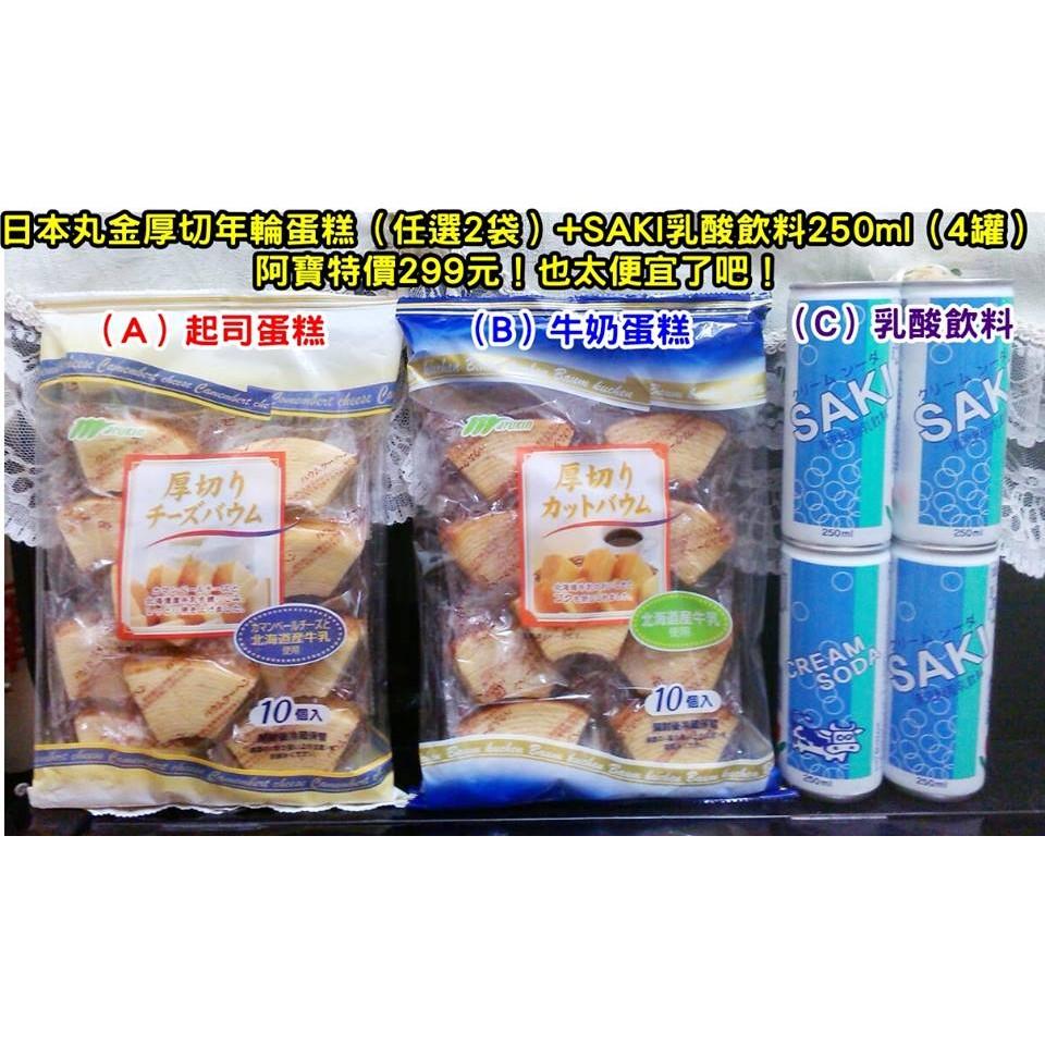 ~ 丸金厚切年輪蛋糕(10 入,約270g )~