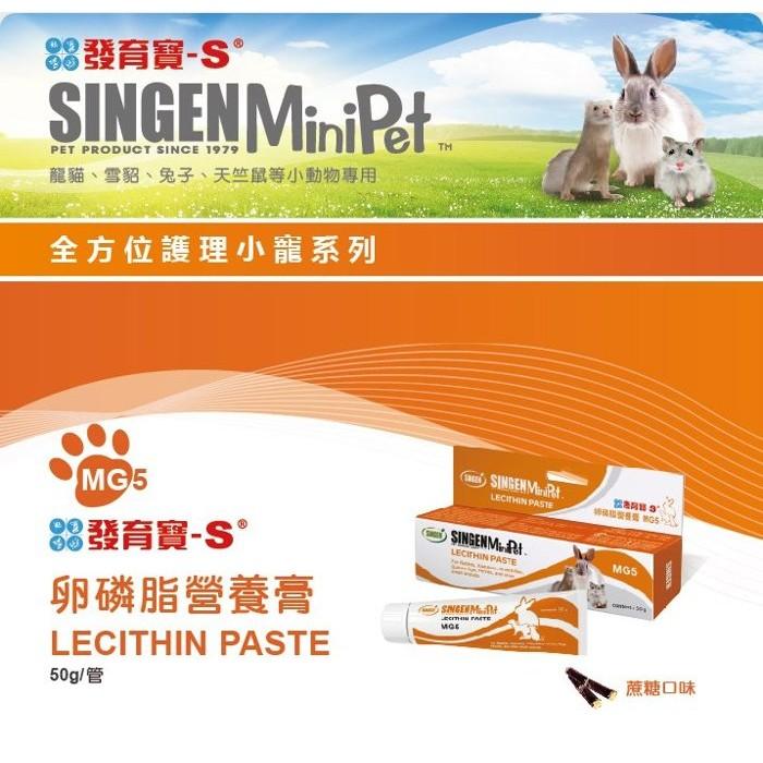 Haipet 發育寶小寵系列~卵磷脂營養膏MG5 ~50g 兔子、倉鼠、龍貓、天竺鼠、雪貂