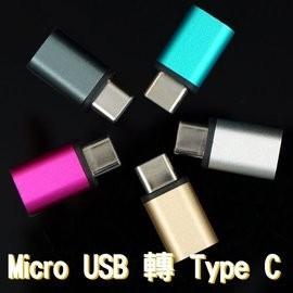 愛c 利 彩色轉接頭Micro USB 轉Type C 充電轉接器HTC 10 、LG G