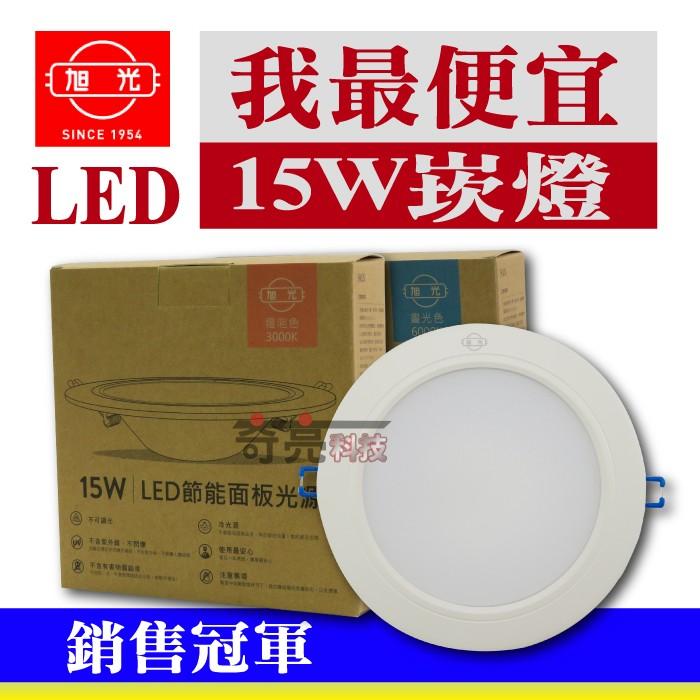 下殺 旭光LED 崁燈15W LED 漢堡燈崁燈崁入孔15cm CNS 全電壓~奇亮科技~