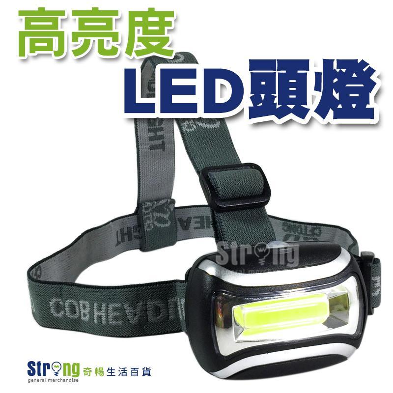 ~奇暢~3W LED 工作頭燈3 號電池3 顆工作燈手電筒聚焦頭燈釣魚露營登山夜遊緊急照明