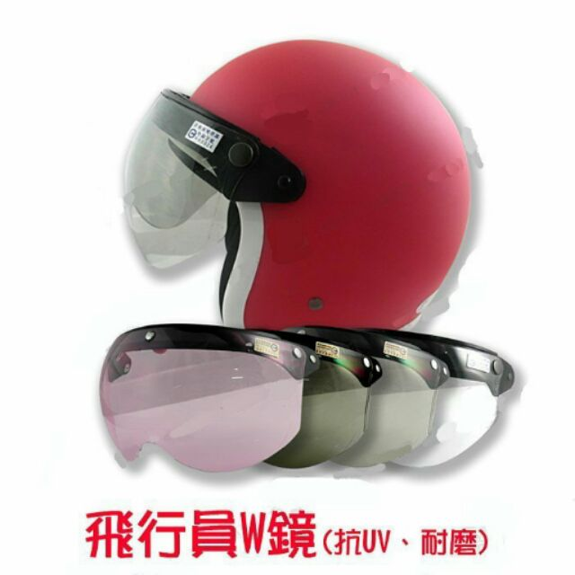 ~胖卡安全帽~~抗UV 、耐磨飛行員W 鏡片~❖ 、 ❖