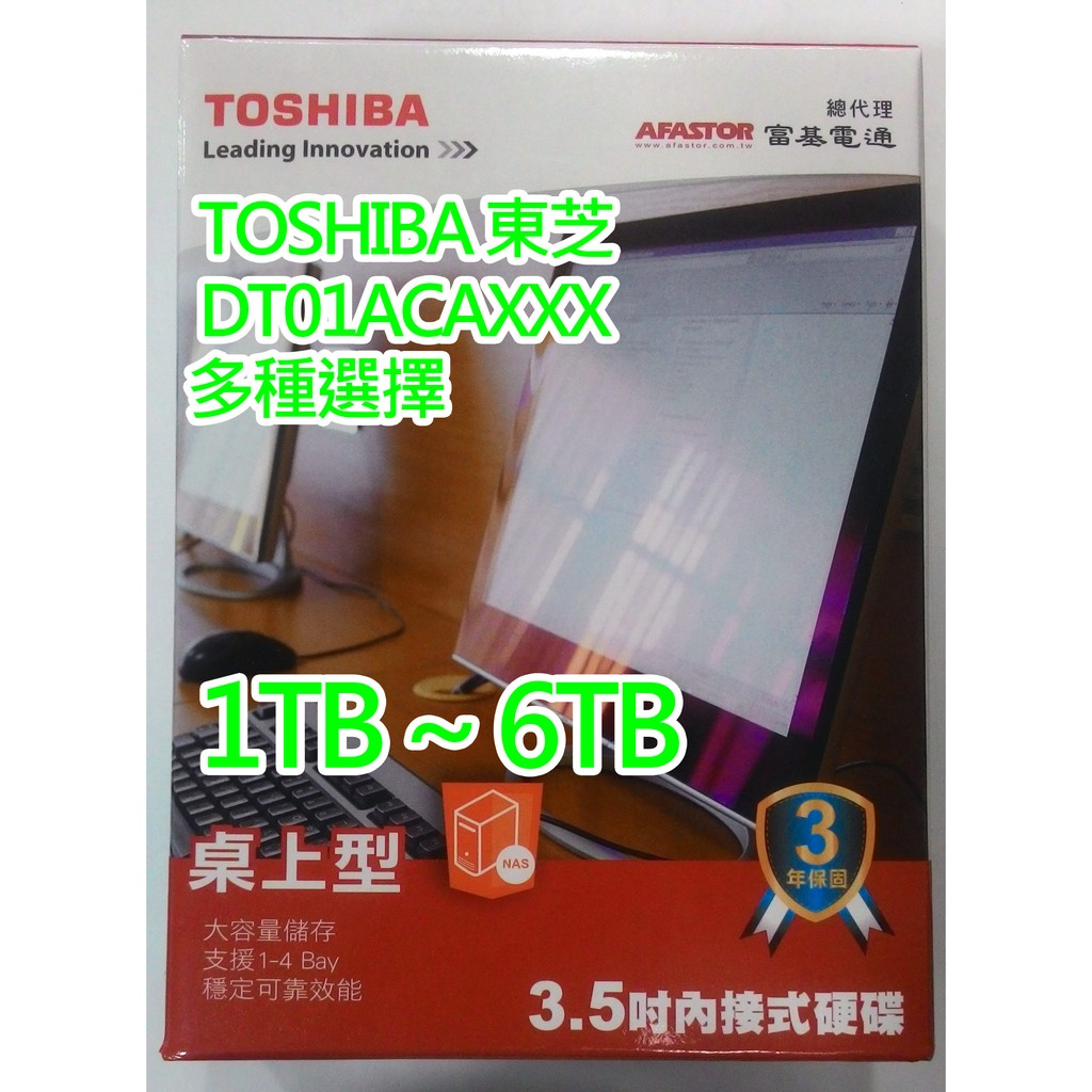 中Toshiba 東芝7200 轉1TB 2TB 3TB 4TB 6TB 3 5 吋SAT