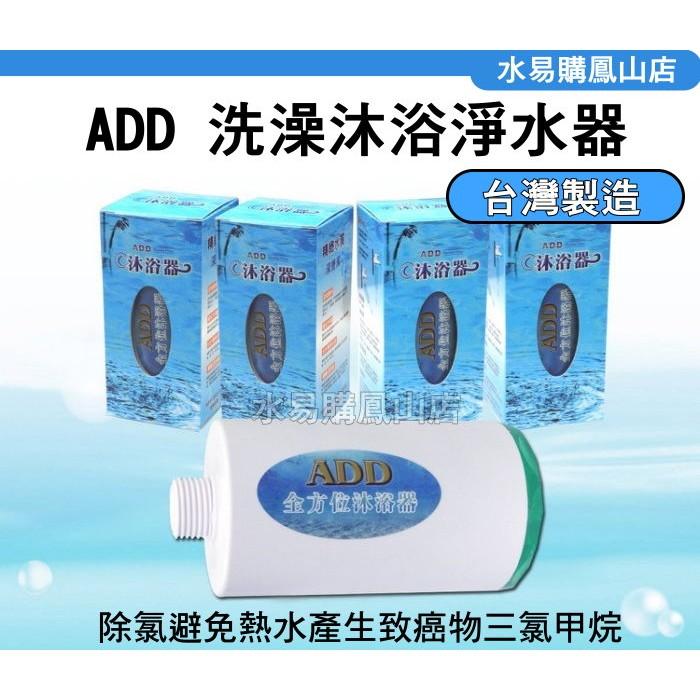ADD 洗澡沐浴器淨水器除氯~水易購鳳山店~ 中