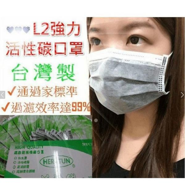 ❤含發票❤ 價❤ 製L2 強力活性碳口罩一盒裝◄HER TUN 高慮效活性碳口罩◄拋棄式口
