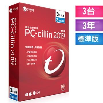 【傳說企業社】PC-cillin 2019 雲端版 三年三台標準盒裝